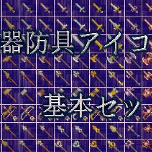 武器防具アイコン基本セット(24*24サイズ)