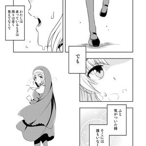 彼女の輪廻 KANOJO NO RINNE