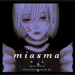 miasma(瘴気)