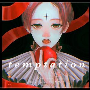 temptation-誘惑-