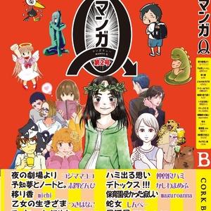 【購入特典付】雑誌「マンガQ」-第2号-