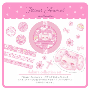Flower Animal Sakura collection