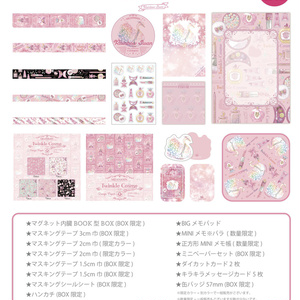 【外箱のみB品】Twinkle Cosme- Rainbow Swan-限定Box set