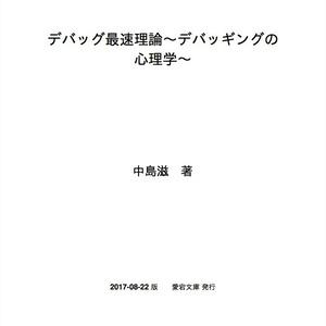 デバッグ最速理論~デバッギングの心理学~