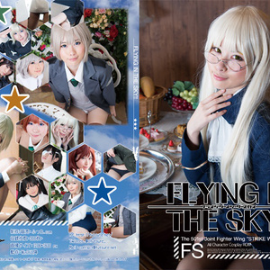 【DL】FLYING IN THE SKY!!