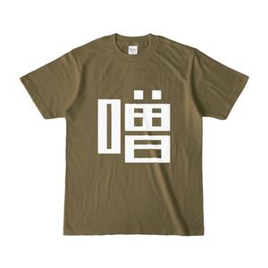調味料・そ Tシャツ(P-EDITION)