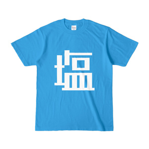 調味料・し Tシャツ(P-EDITION)