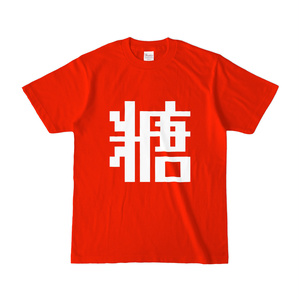 調味料・さ Tシャツ(P-EDITION)