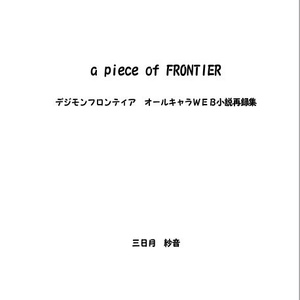 a piece of FRONTIER