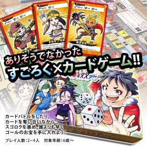 【特別価格】すごろく×カードバトル「偉人大戦双六」【割引中!】