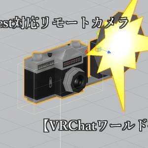 Quest対応リモートカメラ【VRChatワールド想定】