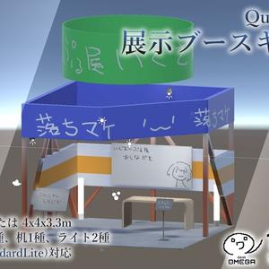 Quest対応 展示ブースキット【VRChatワールド想定】