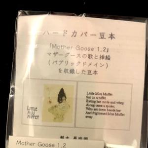 ドール用 豆本 Mother Goose 1,2
