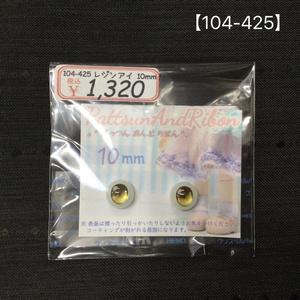 ドール用 10mmレジンアイ タイプC