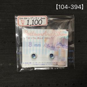 ドール用 8mmレジンアイ タイプD