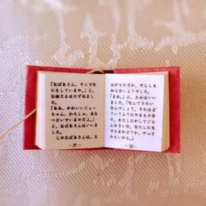 ドール用 豆本 眠り姫 1,2巻セット