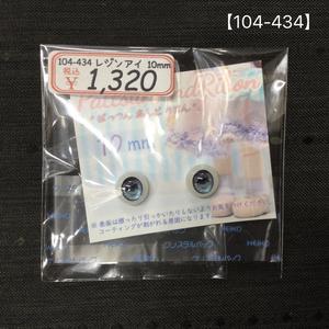 ドール用 10mmレジンアイ スノードーム / 雪の結晶