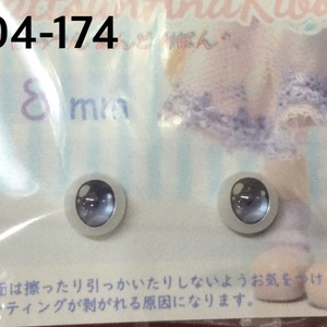 ドール用 8mmレジンアイ タイプC