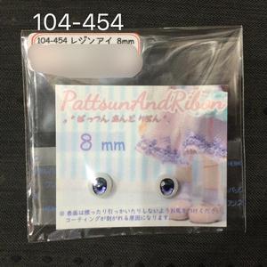 ドール用 8mmレジンアイ タイプE