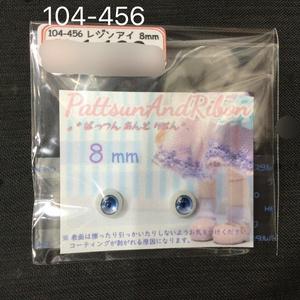 ドール用 8mmレジンアイ タイプF