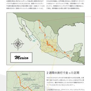 自転世界録 vol.2 メキシコ編