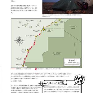 自転世界録 vol.3 西サハラ編