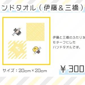 ハンドタオル(伊藤&三橋)