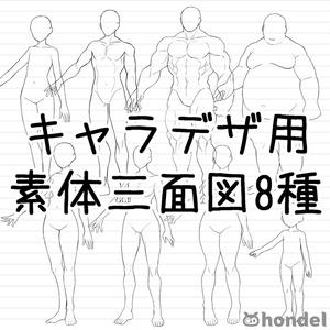 キャラデザ用素体三面図8種