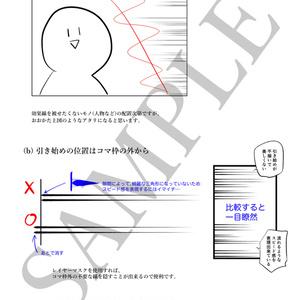 同人誌にも使える漫画テクニック vol.1 効果・集中線編