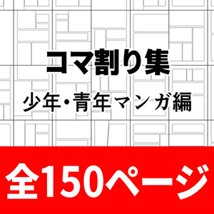コマ割り集/少年・青年マンガ編