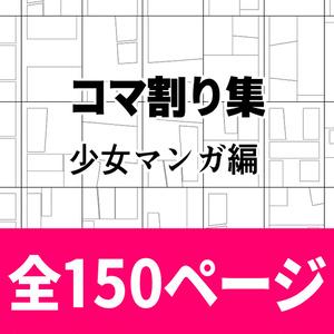 コマ割り集/少女マンガ編