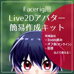 Facerig用Live2Dアバター簡易作成キット