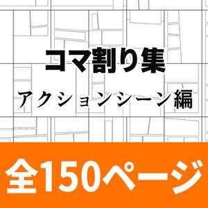 コマ割り集/アクションシーン編