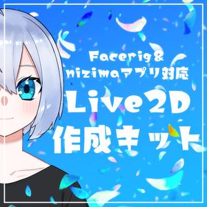 Facerig&nizimaアプリ対応Live2D作成キット
