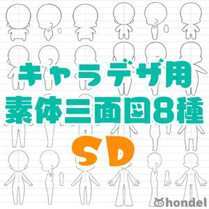 キャラデザ用素体三面図8種_SD