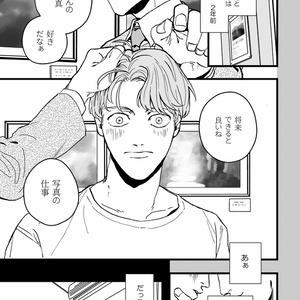 【コミティア新刊】昨日みた夢 明日みる夢