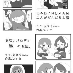 ひゅーまん物語