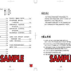 刀剣墨色刻紙画集・弐【切り絵原画集】