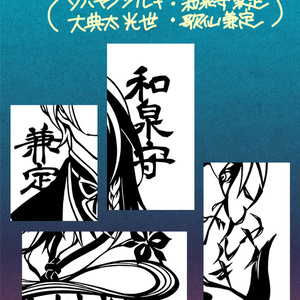 【切り絵原画集】刀剣墨色刻紙画集(※再々販)