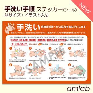 手洗い手順 イラスト入りステッカー(シール)