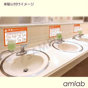 【横幅330mm】手洗い手順 イラスト入り横長ステッカー(シール)