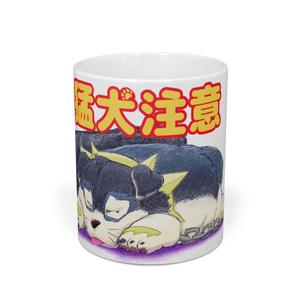 猛犬注意イヌガミマグカップ