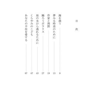 【幻想短編集Ⅱ】永遠の不在をめぐる
