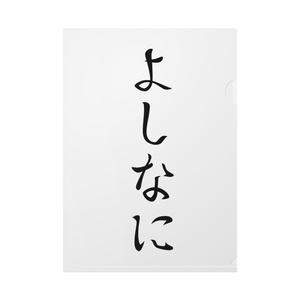 クリアファイル(ロゴ×よしなにVer)