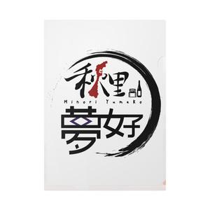 クリアファイル(ロゴ×寒中見舞い絵Ver)