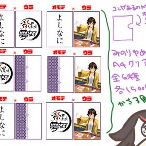 クリアファイル(模様×寒中見舞いVer)