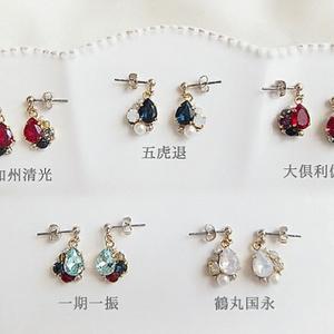 【追加】刀剣乱舞❀Drop jewelシリーズ