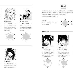 【DL用】オタク会社の日常