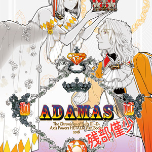 【残り僅か】ADAMAS
