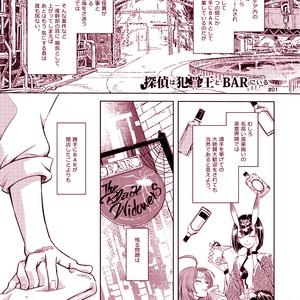 【完売】探偵は犯罪王とBARにいる-準備号-